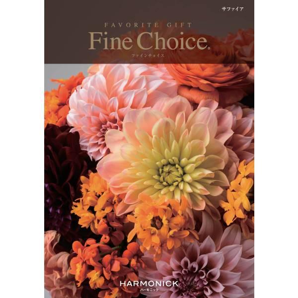 Fine Choice「サファイア」20,000円コース※システム料別