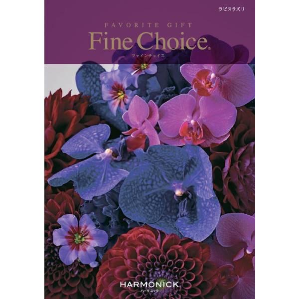 Fine Choice「ラピスラズリ」15,000円コース※システム料別